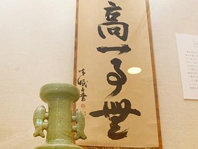 花鳥風月描かれた茶道具ずらり 福井市愛宕坂美術館で企画展