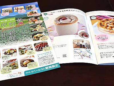 高原野菜、22店のメニューに 富士見で「グルメサミット」