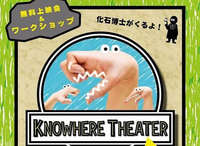福井市中央公園の野外上映会のチラシ