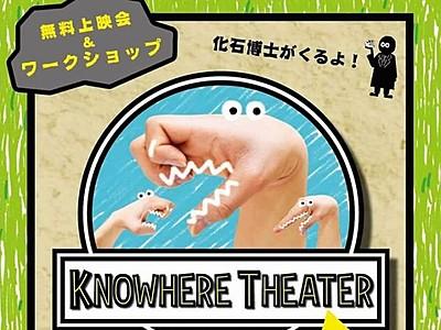 恐竜映画を野外上映 化石博士を招いて講座も