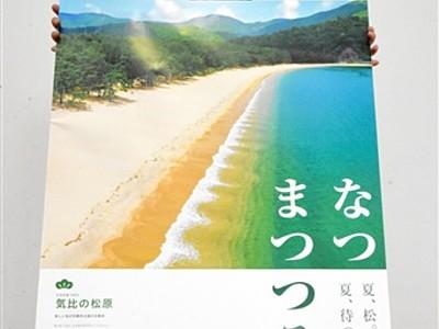 「夏の敦賀へ」旅心誘う 観光協 ポスター制作