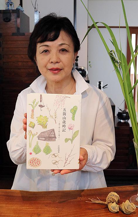 刊行した「五箇山歳時記」を手にする江向さん=富山市田刈屋