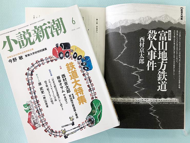 小説新潮6月号の巻頭を飾った西村さんの新連載「富山地方鉄道殺人事件」