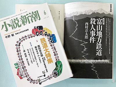 地鉄舞台 西村京太郎さん新作 旅行ミステリーで魅力発信