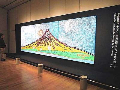 草間弥生さん2作品、追加展示 松本市美術館の特別展