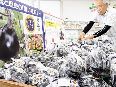 丸々吉川ナス登場 鯖江で出荷開始、「バーガー」も販売へ