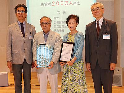 キラリ来館200万人 荒川さん夫妻(東京)に記念品