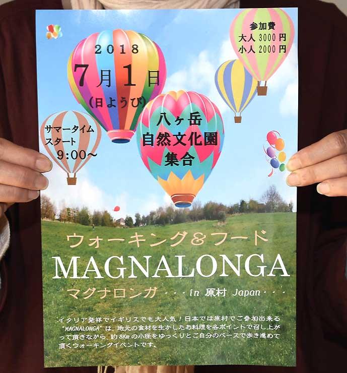 原村で開く「マグナロンガ」のチラシ