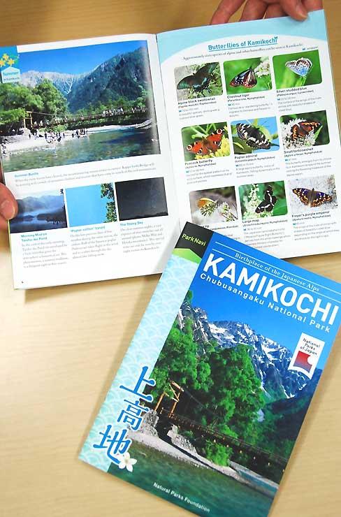 上高地の自然や歴史を英語で紹介したガイドブック