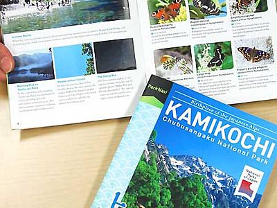 英語で紹介、上高地の魅力 自然公園財団がガイドブック