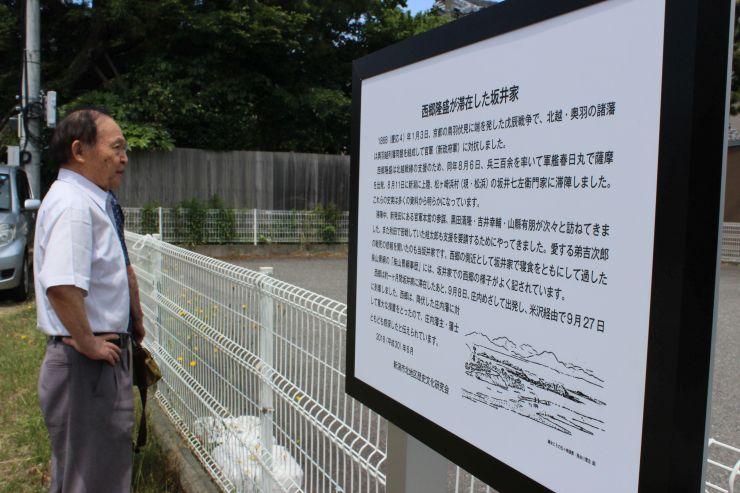 西郷隆盛が戊辰戦争の時に滞在した坂井家の屋敷跡に設けられた案内板=新潟市北区