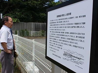 西郷どんの足跡たどる 地元住民ら案内板設置 新潟・北区
