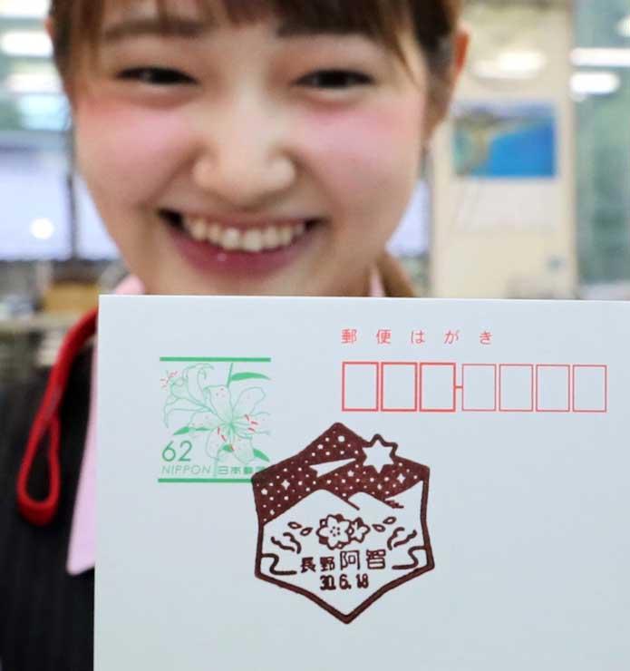 阿智村が誇る星空やハナモモがデザインされた阿智郵便局の新風景印