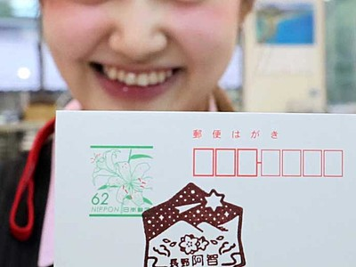「日本一の星空」阿智の消印に 国内外から押印依頼