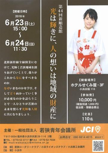 6月23、24の両日に開かれる若狭青年会議所主催イベントのチラシ