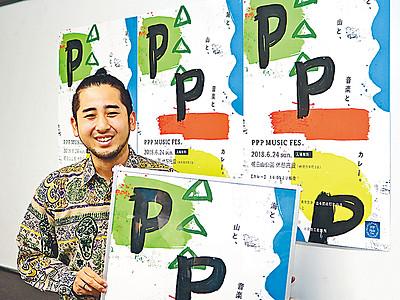 音楽とカレー楽しもうぜ 「PPPフェス」24日・氷見朝日山公園