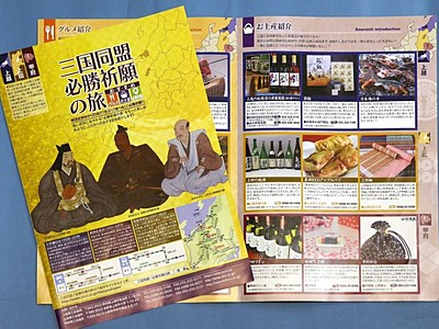 上越、上田、甲府の商議所 「三国同盟」観光で連携