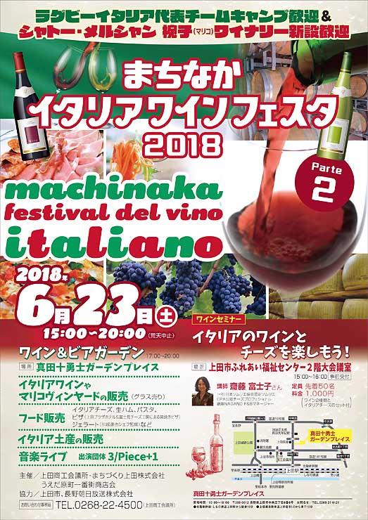 「まちなかイタリアワインフェスタ」の開催を伝えるチラシ