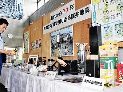 大災害、知って備えて 市防災センター 福井地震70年