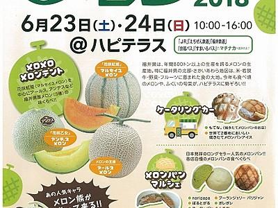 旬のメロン食べ比べて 6月23、24日に「ふくいメロンまつり」