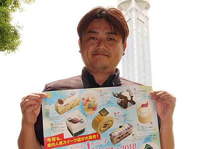 「空中カフェ」前売り券発売 クロスランドおやべ
