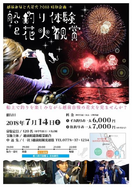 「船釣り体験&花火観賞」催しのチラシ