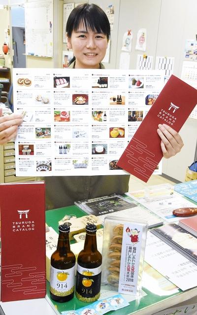 敦賀市内の企業が開発した土産などを紹介する「敦賀ブランドカタログ」=福井県敦賀市の敦賀市役所