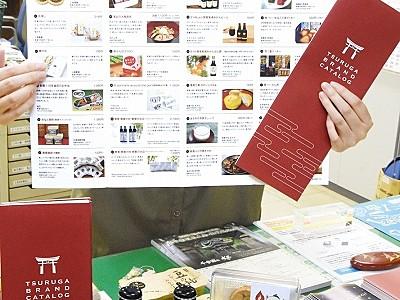 敦賀の新土産24点紹介 市がカタログ第3弾作製