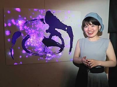 イラストと融合「書を身近に」 女性書家、故郷の飯田で個展開催へ