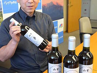 ヤマブドウ赤ワイン「こくと上品な渋味」 伊那市と信大共同研究