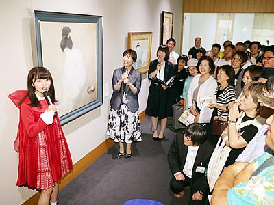 中井りかさんが鑑賞トーク 県水墨美術館「恋する日本画」