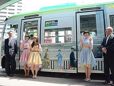 新潟開港150年 ねぎバス発車オーライ お披露目