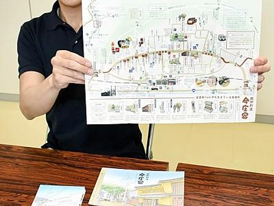 今庄宿の魅力ぎっしり 南越前町、地図と冊子作製