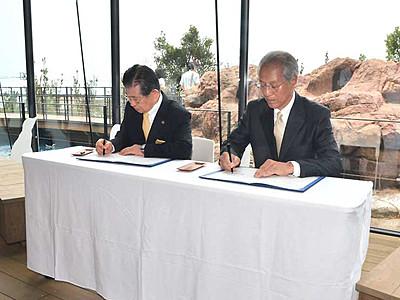 茶臼山動物園と「うみがたり」 長野市と上越市がPR協定締結