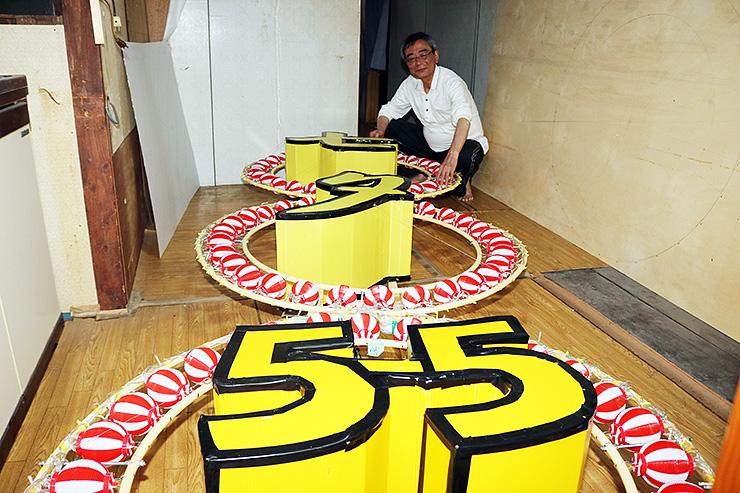 55の数字をかたどった飾りを制作した東町1組=高岡市戸出町
