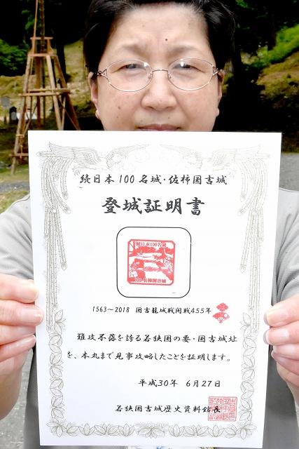 「続日本100名城」登録を記念して発行が始まった国吉城の登城証明書=6月27日、福井県美浜町佐柿