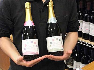 中野の高級ブドウ100% スパークリングワイン登場