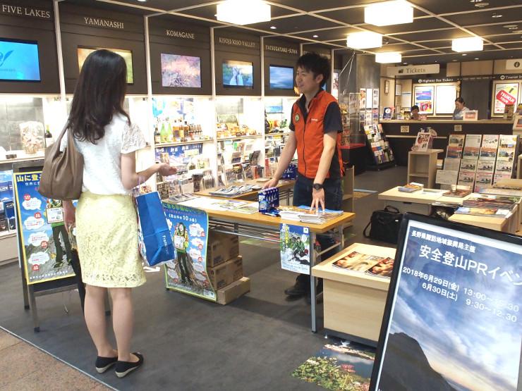 諏訪地域振興局が新宿駅近くの観光案内所に開設した安全登山をPRするブース=30日