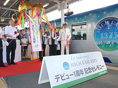 小海線観光列車1周年 記念式典「沿線の魅力発信」