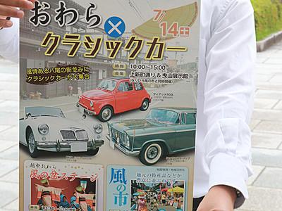 八尾の町に往年の名車 14日に展示イベント