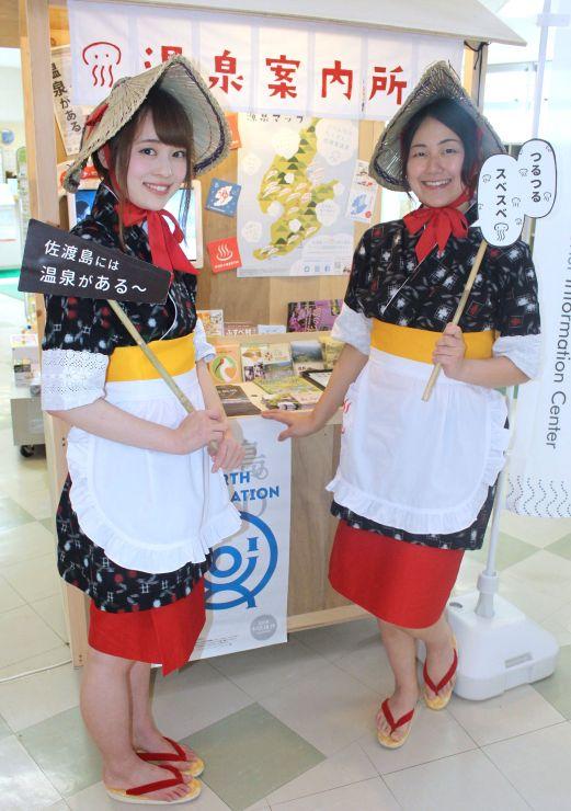 温泉PRアイドル「おけさガールズ」のつるちゃん(右)とスベちゃん(左)=佐渡市栗野江