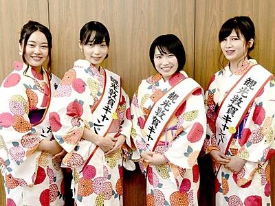 敦賀市の魅力、広く発信 観光キャンペーン隊4人が抱負
