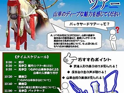 敦賀まつり山車、飾り付け見て 福井県で8月、参加者募集