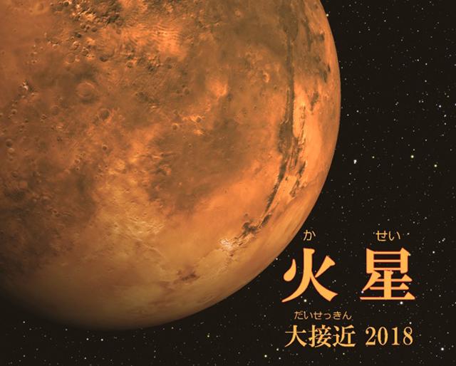 敦賀市こどもの国で上映中の火星大接近をテーマにしたプラネタリウム番組(C)AltairLLC