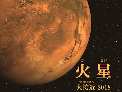 火星大接近の仕組み解説 敦賀こどもの国プラネタリウム
