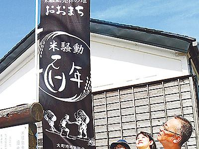 米騒動の旧米倉にのぼり旗 魚津、ゆかりの地アピール