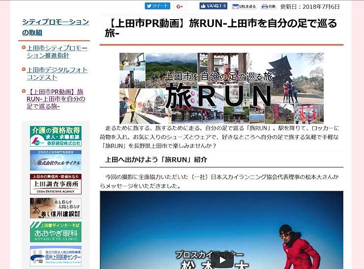 上田市ホームページの「旅RUN」コーナー