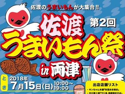 食べて聞いて 15日イベント同時開催 佐渡・両津湊
