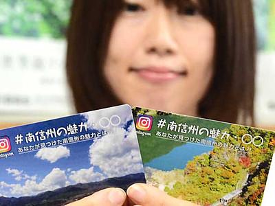 「#南信州の魅力」投稿を 臨時列車でPRカード配布も