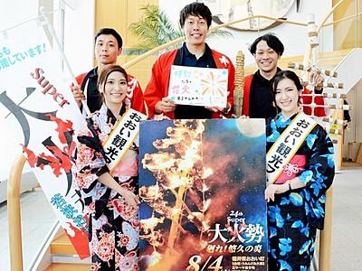 スーパー大火勢、生で迫力感じて 8月、福井県おおい町